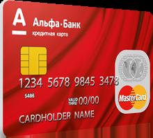 Как заполнить карту кредитную альфа банк